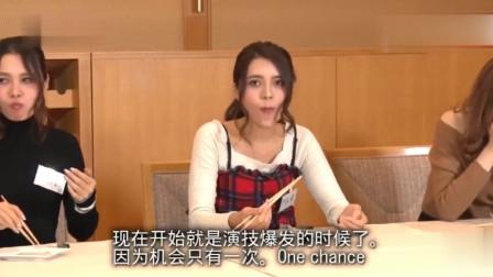 日本节目:中日美女一起玩游戏,个个颜值高身材好,还相互彪演技