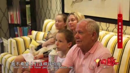 老外在中国:外国家庭对中文太重视,跟孩子看中国纪录片学习中国历史,点赞啊