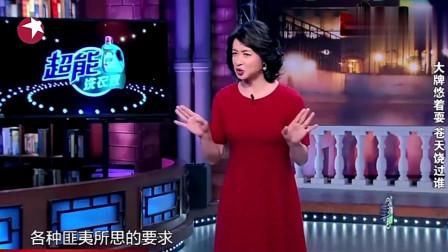 """金星秀:金星讲娱乐圈""""鬼见愁""""!助理一顿饭"""