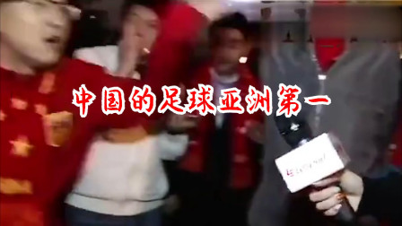 雷叔说球:中国足球亚洲第一,中国不止有男足!