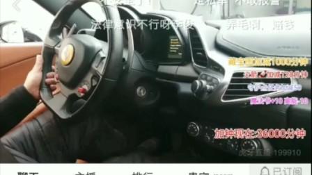 韩国主播去洗车, 法拉利458钥匙断了??方向盘坏掉