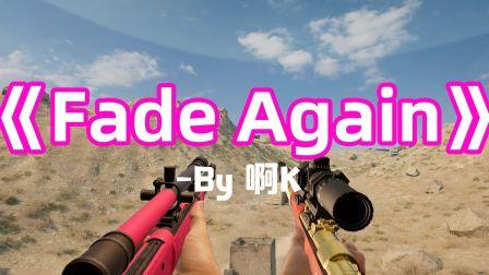 【枪声音乐】FadeAgain(纯电音极致卡点,欣赏下