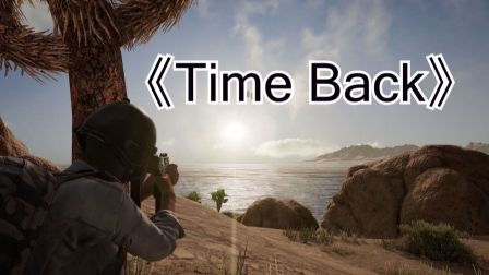 【枪声音乐】Time *ack(你的硬币能撑过一分钟吗