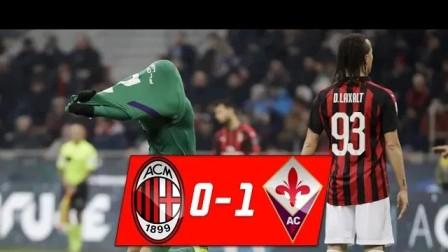 意甲第17轮 AC米兰0-1佛罗伦萨全场集锦!小基耶萨逆天世界波!