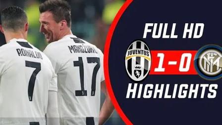 意甲第14轮尤文图斯1-0国际米兰全场集锦!基耶利尼防守教科书