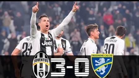 意甲第24轮 尤文图斯3-0弗洛西诺内全场集锦!C罗传射迪巴拉精彩世界波!