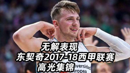 无解表现!重温东契奇2017-18西甲联赛高光集锦