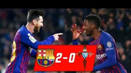 西甲第17轮 巴塞罗那2-0维戈塞尔塔全场集锦!梅西登境泽各入一球