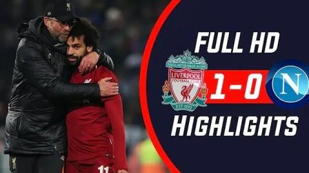 欧冠小组赛第6轮利物浦1-0那不勒斯全场集锦!萨拉赫建功利物浦惊险晋级