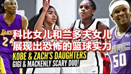 科比女儿和兰多夫女儿同队比赛集锦,展现出了恐怖的篮球实力,基因果真强大!