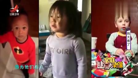 家庭幽默录像: 我的童年为何如此坎坷,因为有对