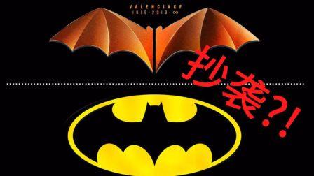 【足谈六点半】DC碰瓷西甲球队?起诉队徽抄袭蝙蝠侠标志,反被暗讽美国人无文化历史