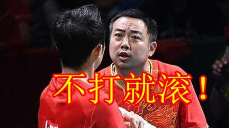 """输球又输人!世界冠军赛场""""耍脾气""""毁国乒形"""