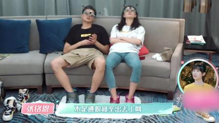 女儿2:徐璐张铭恩城会玩,另类养生笑翻众人!