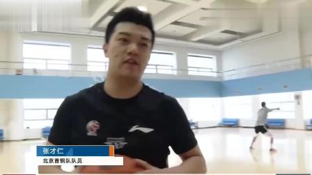 C*A北京首钢:训练与防疫两不误;翟晓川朱彦西点赞抗疫医护人员