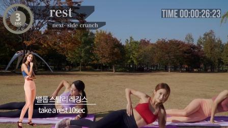 韩国健身美女教你,户外徒手腹部减脂训练