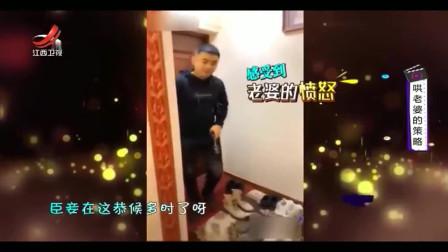 家庭幽默录像:男人回家太晚,老婆秒变后宫怨