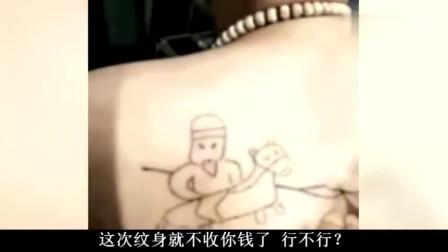 搞笑视频:哥你这纹身很霸气啊!哈哈哈