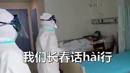 当湖北隔离病房来了一群东北医护人员 画风幽默