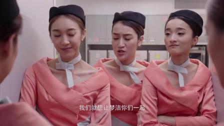 空姐制服还有这样的 这是哪里的航空公司