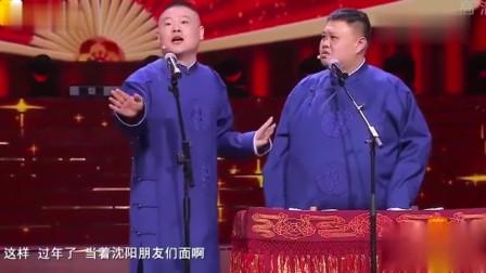 德云社相声:岳云鹏把整个娱乐圈都调侃到了!