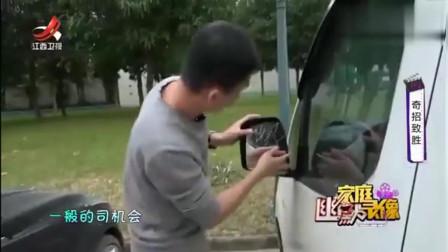 家庭幽默录像:后视镜坏了就别买了 换上这个东