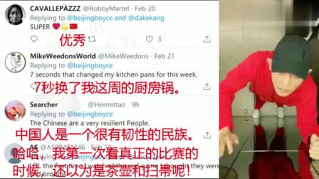 老外看中国:中国网友花式娱乐各种搞笑视频,