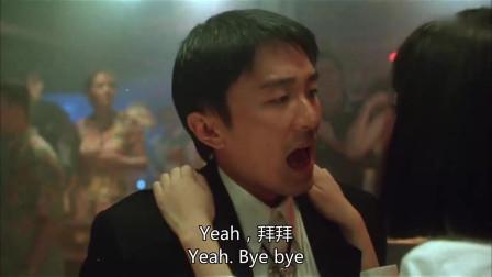 百变星君:星爷和美女在酒吧跳舞,没想到美女老公竟然是山口组的!