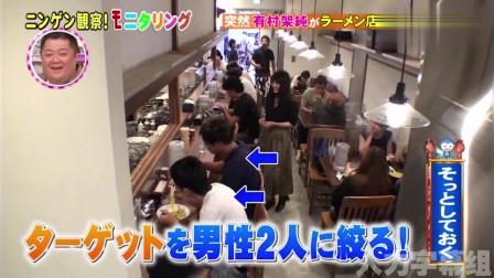 日本综艺:日本国民女神有村架纯拉面馆搭讪男