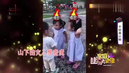 家庭幽默录像:千万别惹怒女孩子,尤其是一队