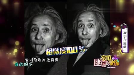 家庭幽默录像:这化妆技术简直逆天,女子秒变
