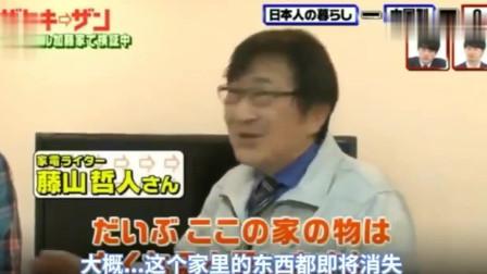 日本综艺:没有中国制造,你的房子里还剩点儿