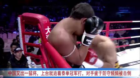 中国又出一猛将,上台就追着泰拳冠军打,对手
