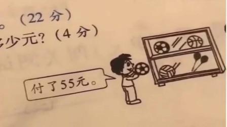 家庭幽默录像:辅导作业:现在的熊孩子太厉害