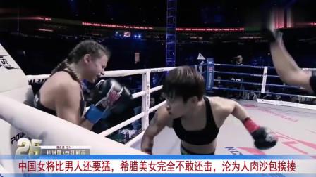 中国女将比男人还要猛,希腊美女完全不敢还击