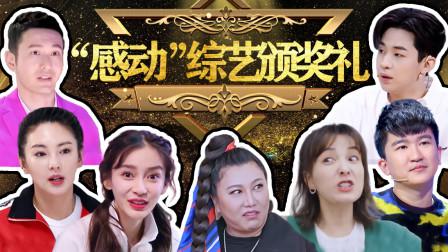 """""""综艺界""""感动中国颁奖礼!激情盘点那些""""亲"""