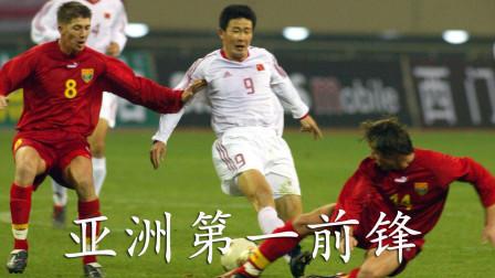 中国足球 回忆甲A 看看当年的亚洲第一前锋和中国足球先生郝海东进球集锦 现在就国足能比的上的有谁?
