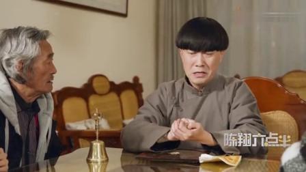 陈翔六点半:姻缘呢都是蘑菇头说了算,小伙子,我一句话就能让你省几十万!