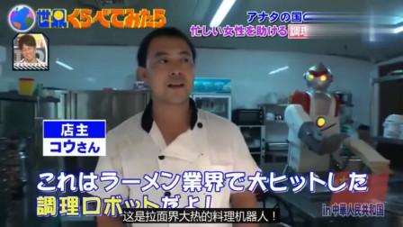 日本综艺-中国料理机器人,不会随便辞职,而且