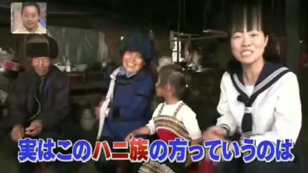 日本综艺-中国的哈尼族可能是日本祖先!当地嫌弃日本食物引爆笑