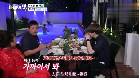 韩国节目:婆婆肉串吃的正香,发现公公的眼神