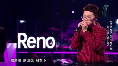 中国好声音:美女翻唱林志炫《散了吧》,台下