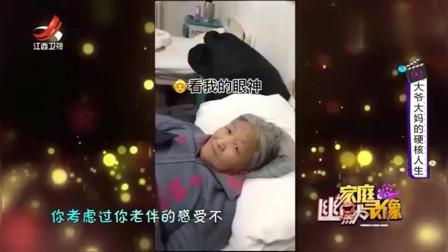 家庭幽默录像:老伴在打吊针,老人看着那个吊