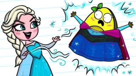 牛油果搞笑动画:牛油果夫人的公主梦,爱莎霸