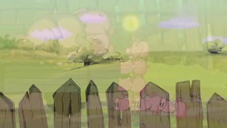 黑色幽默动画,一群小猪被猪妈妈遗弃,调皮捣