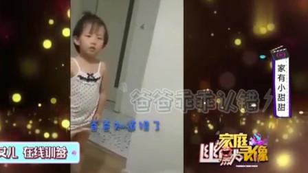 家庭幽默录像:女儿如此霸气,咱做父母的连架