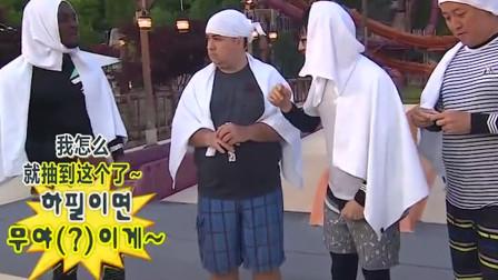 无限挑战:男人帮抽签参加娱乐项目,刘在石永运是天选之子