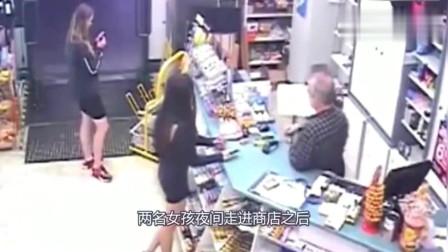 两名外国美女走进商店,假如没监控,谁信她们