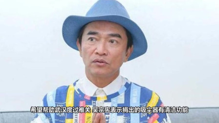 助力武汉!台湾综艺天王吴宗宪捐700万元和600万