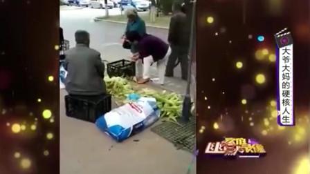 家庭幽默录像:有些老大爷是街边的魔性小摊,